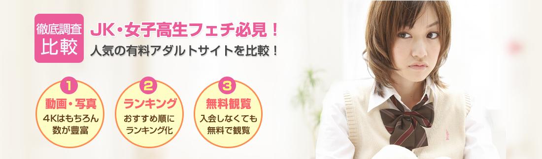 JK・女子高生フェチ必見! 人気の有料アダルトサイトを比較!